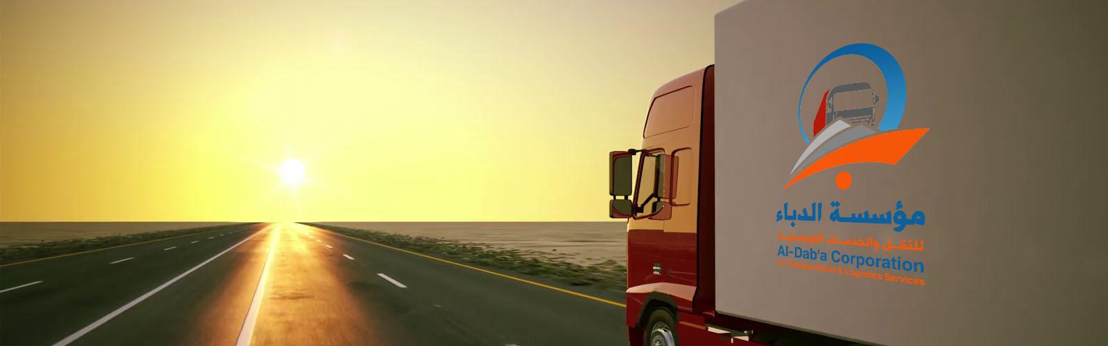 خدمات النقل الثقيل والمتوسط